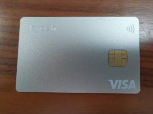 ICチップ付きのKyashカード到着しました。